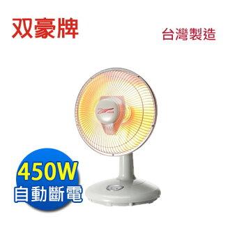 雙豪 10吋鹵素燈電暖器【TH-106】