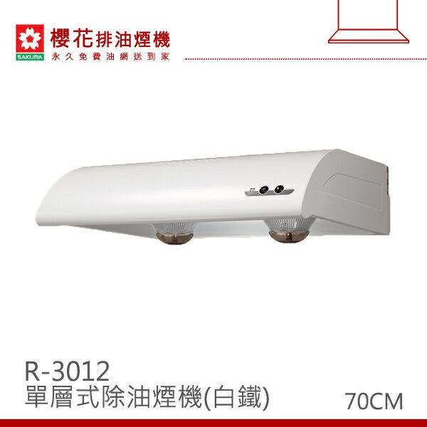 SAKURA櫻花 70CM輕巧型除油煙機 R-3012S