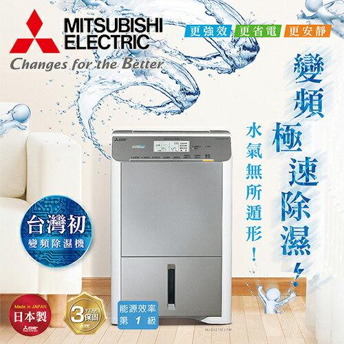 MITSUBISHI三菱 21L超變頻光眼除濕機【MJ-EV210FJ】日本原裝