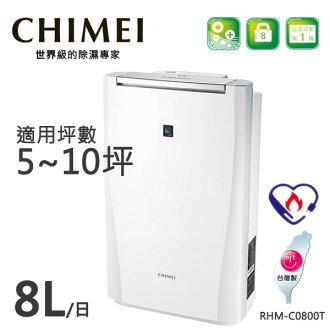CHIMEI奇美 8L 節能除濕機 RHM-C0800T 時尚美型
