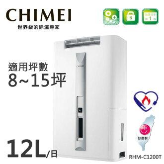 CHIMEI奇美 12L 節能除濕機 RHM-C1200T 時尚美型