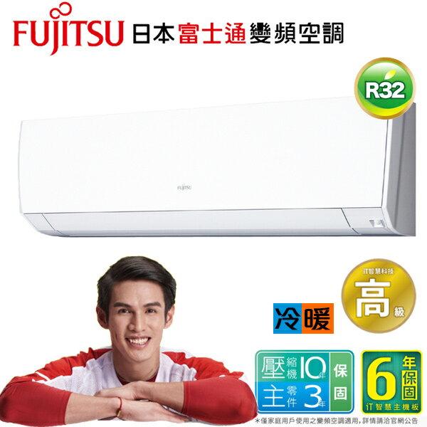 富士通FUJITSU 2-4坪 高級系列 變頻冷暖一對一分離式冷氣 ASCG022KMTA/AOCG022KMTA