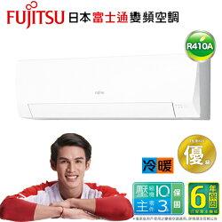 富士通FUJITSU 5-8坪 優級系列 變頻冷暖一對一分離式冷氣 ASCG040LLTB/AOCG040LLTB