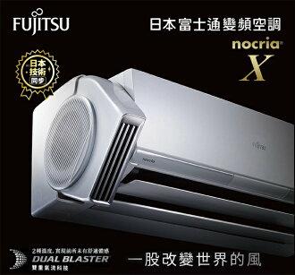 富士通FUJITSU 6-9坪 nocria X系列 變頻冷暖一對一分離式冷氣 ASCA50LXTA/AOCA50LXTA
