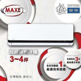 MAXE 萬士益 3-4坪 一對一超極變頻冷暖(MAS-20DHM / RA-20DHM)含基本安裝