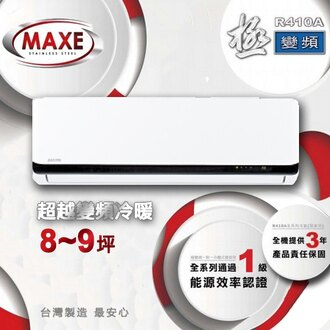 MAXE 萬士益 8-9坪 一對一超極變頻冷暖(MAS-45DHM / RA-45DHM)含基本安裝