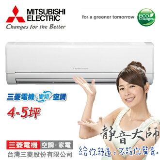 MITSUBISHI三菱 4-5坪 變頻冷專 MSY-GE25NA/MUY-GE25NA 含基本安裝