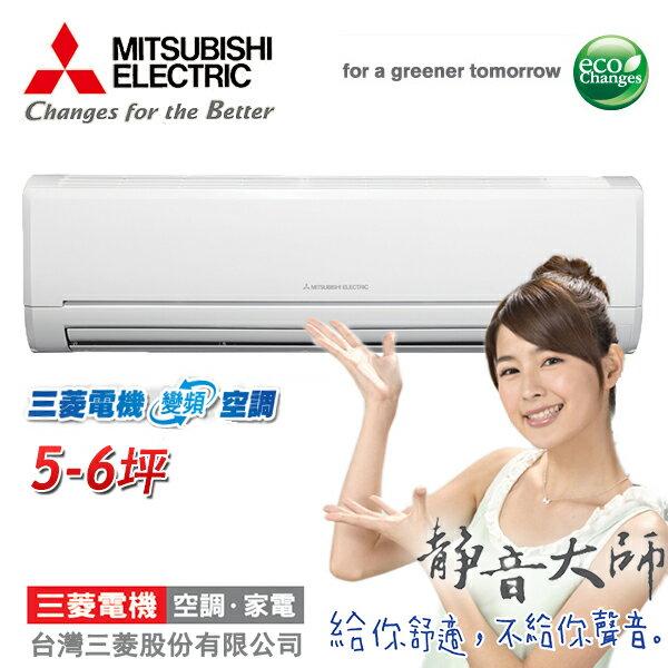 MITSUBISHI三菱 5-6坪 變頻冷專 MSY-GE35NA/MUY-GE35NA 含基本安裝