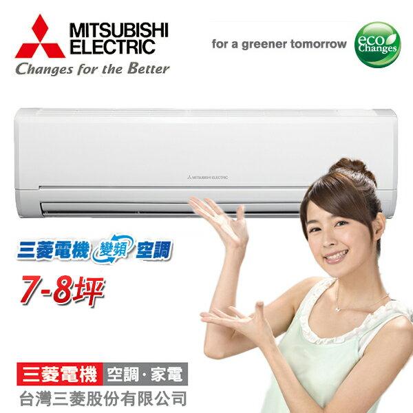 MITSUBISHI三菱 7-8坪 變頻冷專 MSY-GE42NA/MUY-GE42NA 含基本安裝