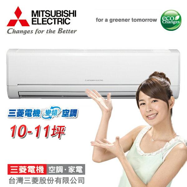 MITSUBISHI三菱 10-11坪 變頻冷專 MSY-GE60NA/MUY-GE60NA 含基本安裝