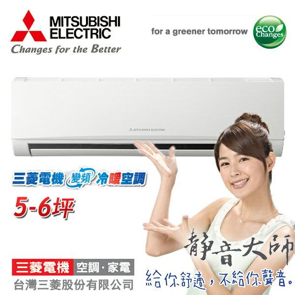 MITSUBISHI三菱 5-6坪 變頻冷暖 MSZ-GE35NA/MUZ-GE35NA 含基本安裝