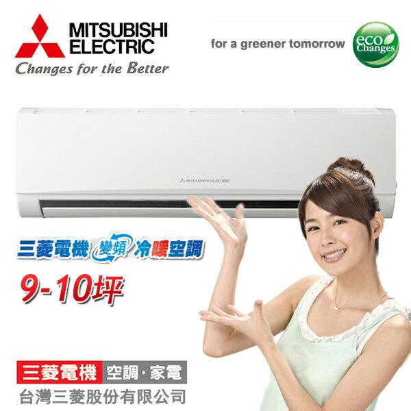 MITSUBISHI三菱 9-10坪 變頻冷暖 MSZ-GE50NA/MUZ-GE50NA 含基本安裝