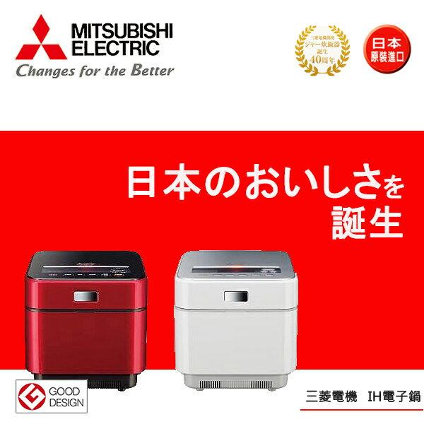 MITSUBISHI三菱 蒸氣回收IH電子鍋(NJ-EXSA10JT-W)白色