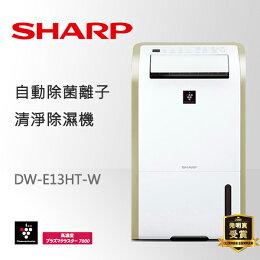 【福利品】SHARP夏普 13L 清淨除濕機 DW-E13HT-W 全機三年保固