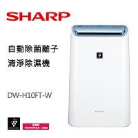 除濕/防霉推薦除濕機到(結帳驚喜價)SHARP夏普 10.5L 清淨除濕機 DW-H10FT-W就在北霸天推薦除濕/防霉推薦除濕機