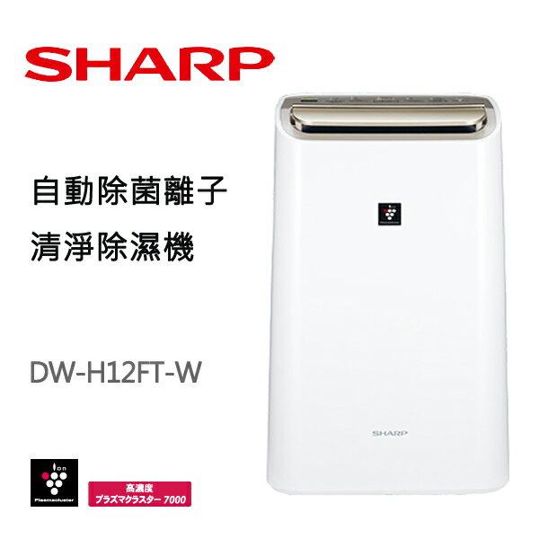 【福利品】SHARP夏普 12L 清淨除濕機 DW-H12FT-W 全機三年保固