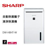 除濕/防霉推薦除濕機到(結帳驚喜價)SHARP夏普 8.5L 智慧除濕清淨除濕機 DW-H8HT-W就在北霸天推薦除濕/防霉推薦除濕機