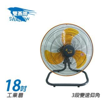 雙燕牌18吋 工業桌扇 電扇 電風扇 F-1803(18吋工業扇)可拆解