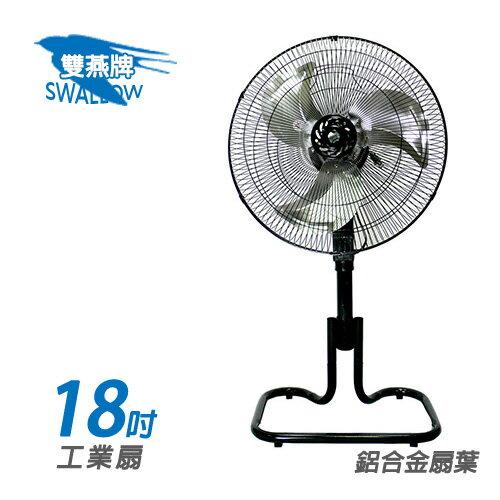 雙燕牌18吋 工業扇F-1865 電扇 電風扇 (鋁合金扇葉)買一送一