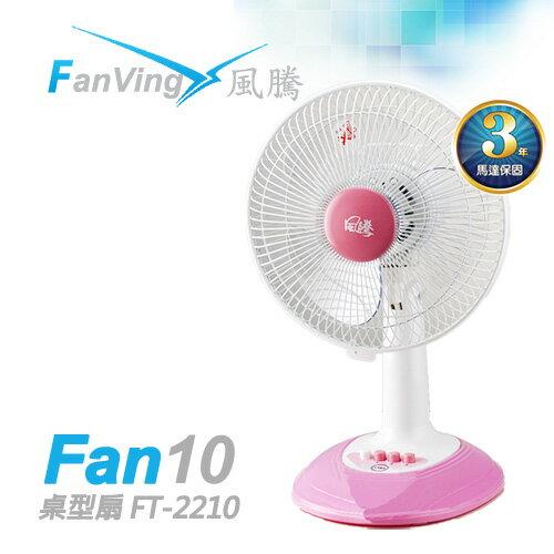 Fanvig風騰10吋桌扇FT-2210台灣製造