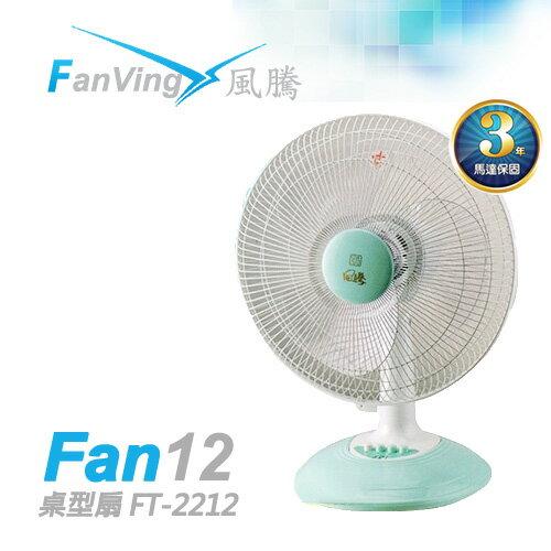 <br/><br/>  Fanvig風騰12吋 桌扇 FT-2212 台灣製造<br/><br/>
