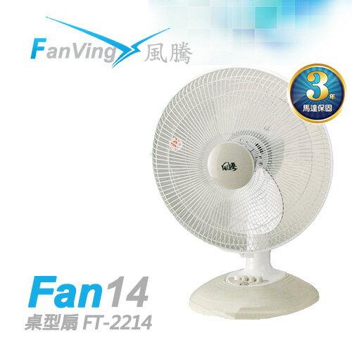 Fanvig風騰14吋 桌扇 FT-2214 台灣製造