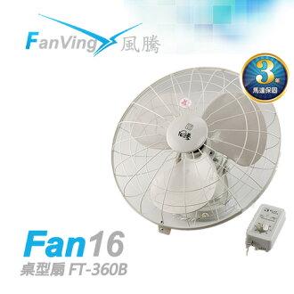 Fanvig風騰16吋 旋轉扇 FT-360B 台灣製造