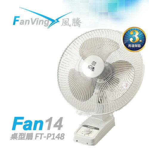 Fanvig風騰14吋 壁扇 FT-P148 台灣製造