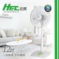 宏興 直立式 節能電風扇台灣製 馬達