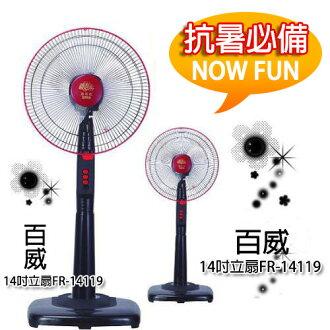 *免運費*百威/五月花/聯統 14吋立扇 電風扇FR-14119/MYF-1435/LT-3511A 買一送一
