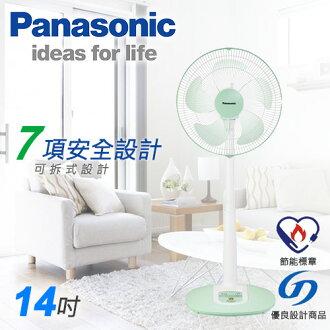 Panasonic國際牌 14吋 節能電風扇 F-L14BMS
