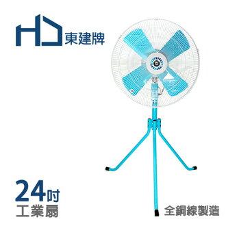 東建牌24吋工業立扇 電扇 電風扇 TJ-2407(24吋工業扇)