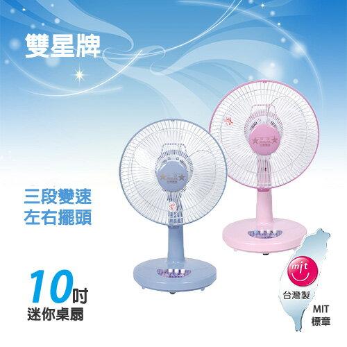 雙星牌10吋 迷你桌扇 電扇 電風扇 TS-1030 台灣製造