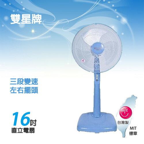 雙星牌16吋 節能直立電扇 立扇 電風扇 TS-1601 買一送一