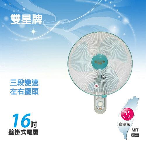 雙星牌16吋 壁掛扇 壁扇 TS-1603 台灣製造