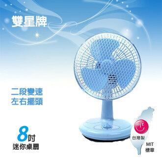 雙星牌8吋 迷你桌扇 電扇 電風扇 TS-818 台灣製造
