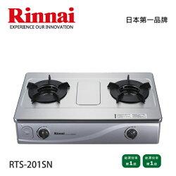 Rinnai林內 高效能不鏽鋼內焰爐 RTS-201SN 含基本安裝