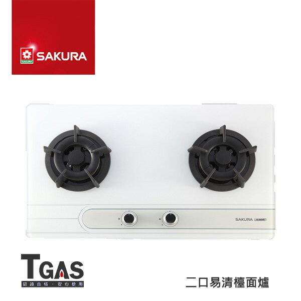 SAKURA櫻花 二口易清檯面爐【G-2522G】含基本安裝