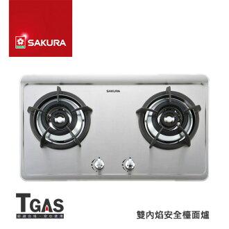 SAKURA櫻花 雙內焰安全檯面爐【G-2720KS】含基本安裝
