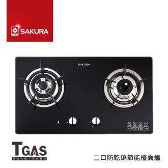 SAKURA櫻花 二口防乾燒節能檯面爐【G-2820G】含基本安裝