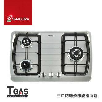 SAKURA櫻花 三口防乾燒節能檯面爐【G-2830KS】含基本安裝