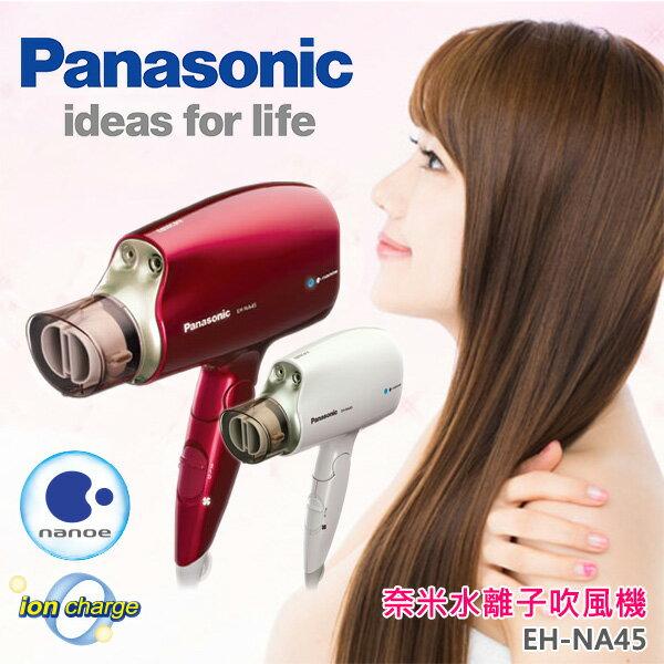 Panasonic 國際牌 EH-NA45 奈米水離子吹風機★贈烘罩。加碼兩年保固