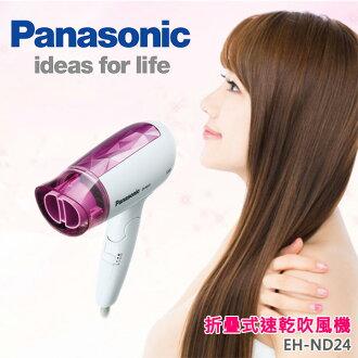 Panasonic 國際牌 速乾吹風機 EH-ND21
