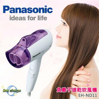 Panasonic 國際牌 負離子速乾吹風機 EH-NE11 ★加碼兩年保固