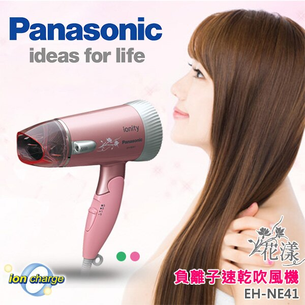 Panasonic 國際牌 負離子 靜音吹風機 EH-NE41