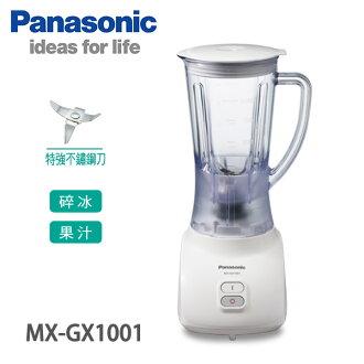 Panasonic國際牌 1公升 二合一果汁機【MX-GX1001】延長兩年保固