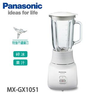 Panasonic國際牌 1公升 二合一 果汁機【MX-GX1051】