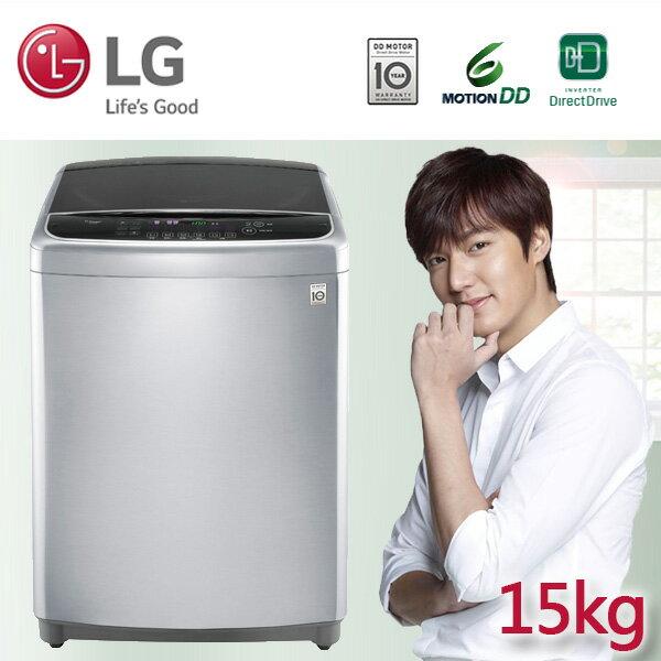 LG 15KG DD直立式變頻洗衣機  WT-D156SG 典雅銀