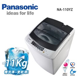 Panasonic國際牌 11公斤 潔淨洗衣機NA-110YZ不銹鋼內槽