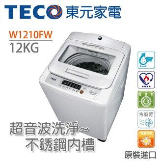 TECO東元 12KG 定頻洗衣機 W1210FW ★含基本安裝